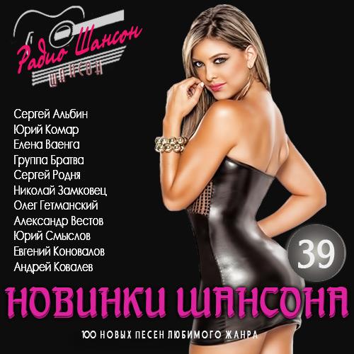 Скачивайте бесплатный мп3 альбом русский популярный хит () одним файлом.