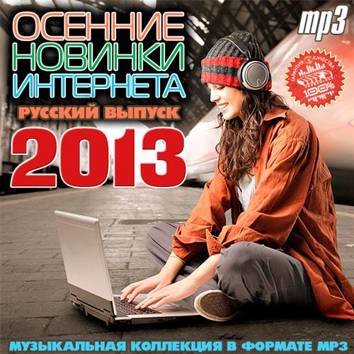 РУСКИ МУЗИКА 2013 СКАЧАТЬ БЕСПЛАТНО